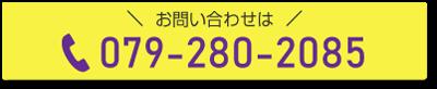 お電話でのお問い合わせは079-280-2085